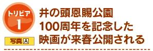 0929-inogashira1