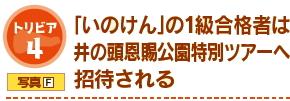 0929-inogashira10