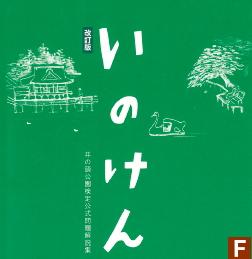 0929-inogashira11