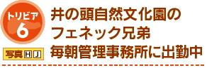 0929-inogashira14