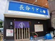 名古屋の不思議店『長命うどん』の「うちゅう」「うそ」ってどんなメニュー?