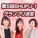 160922_kurashi_shufu1_eye