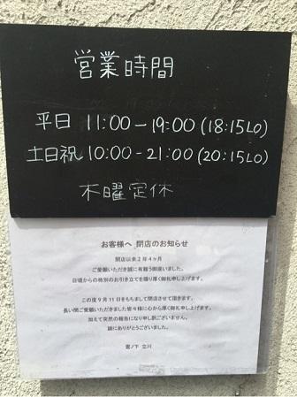 20160907-3
