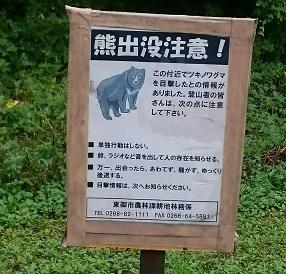 osk_160926熊