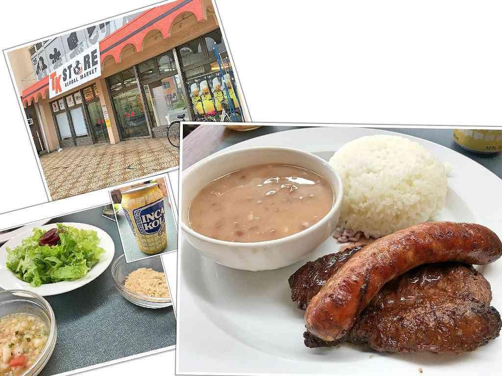 ブラジル料理なら水海道(常総市)の「TK STORE」で牛ピッカーニャのステーキを 。食材販売もいろいろ
