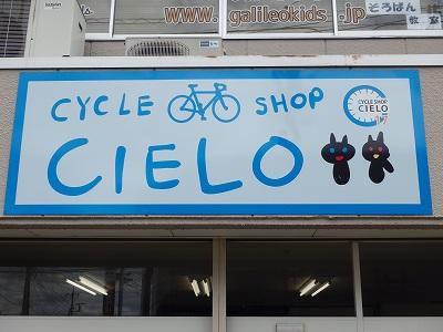 楽しく自転車はじめませんか?伊奈町「サイクルショップシエロ」