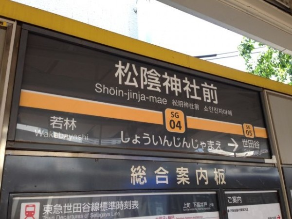 人気急上昇!かわいい路面電車の松陰神社前