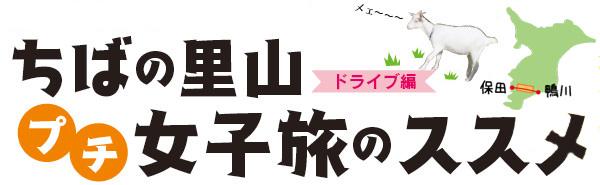 ちばの里山プチ女子旅のススメ~ドライブ編~(9/25は主婦休みの日)