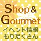 denen_shop&gourmet0929_eye