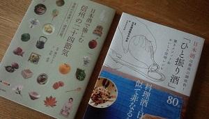 osk_160920日本酒の本
