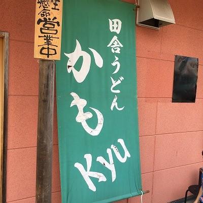 kamokyu_1