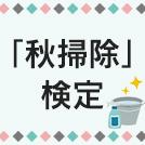 kentei_souji_o