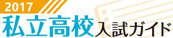 【2017年度私立高校入試ガイド】