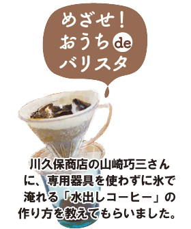「水出しコーヒー」の作り方