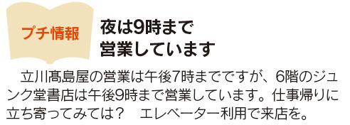 ジュンク堂書店 立川髙島屋店