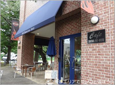 ハーレーダビッドソン昭和の森&Cafe