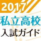 2017年度私立高校入試ガイド