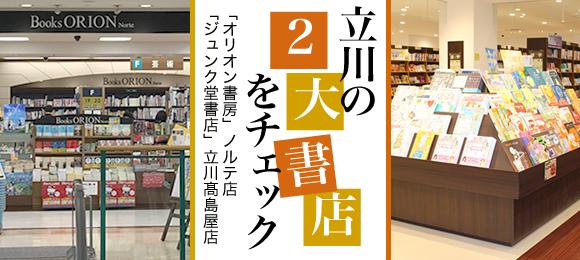 立川のオリオン書房とジュンク堂書店