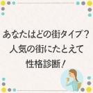 tokyo_machishindan_eye