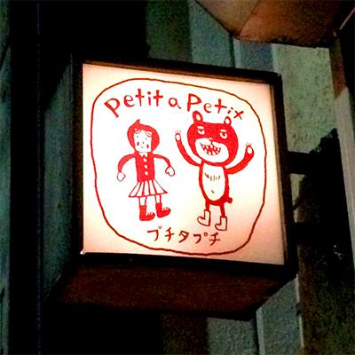 ★心温まるお店〜【プチタプチ】ワイン&パン @経堂