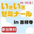 2016年10/15(土)開催 【参加無料】いきいきゼミナールin吉祥寺