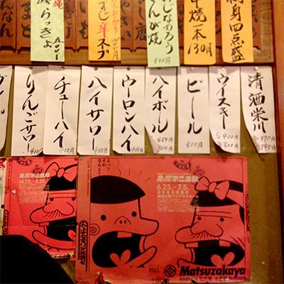 ★赤塚不二夫さんが通っていたお店【権八】@中井