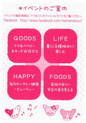 161013mama-matsuri00004