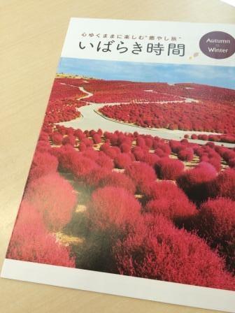 神戸空港から茨城へのアクセスが便利に★茨城観光情報も