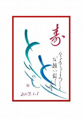 受付終了★~艶やかなオリジナル年賀状特別講座~【実用書道】
