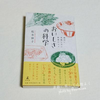 book20161001_3