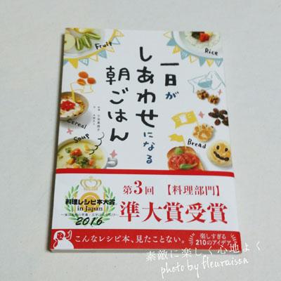 book20161001_4