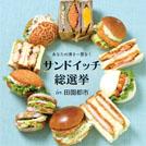 denen_sandwich_eye