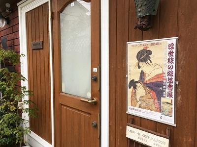 絵葉書資料館入り口