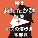 【特集】本部長ブログ「ボスの濱歩き」まとめ