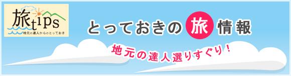 【旅tips 和歌山編】地元の目利きが教える、とっておき情報&プレゼント