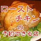 1201-roastchicken-eyecatch