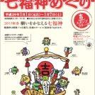 1201-shichifukujin1