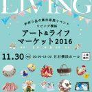 20161110-arat&life01