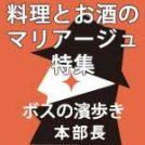横浜【料理とお酒のマリア―ジュ特集】本部長ブログ「ボスの濱歩き」まとめ