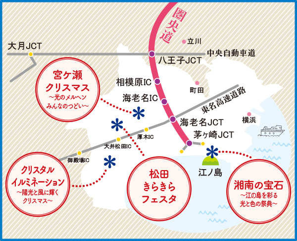 イルミネーションマップ 神奈川県央・県西エリア