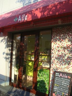 雑貨屋のようなかわいい隠れ家ヘアーサロン「Aile(アイル)」@武蔵境