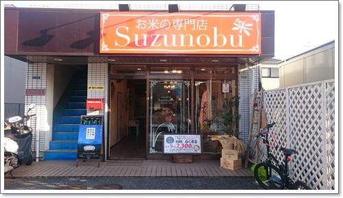 新米の美味しい季節♪素敵なお米の専門店に注目♪「スズノブ」@柏