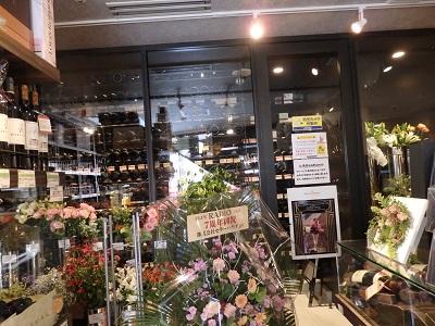 神戸「LeLien Wine&Flower」で花とワインの素敵なプレゼントを