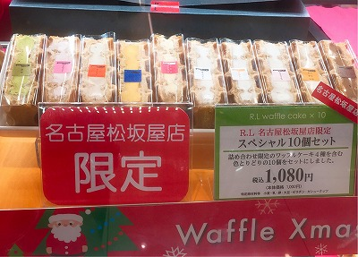 【松坂屋】おやつにも手土産にも!100円台の「RLのミニワッフルケーキ」