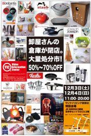 倉庫一掃セール!キッチン用品が50~70%オフ!12/3(土)・4(日)@武蔵野本部