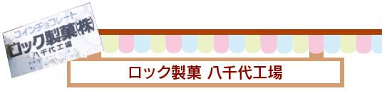 ロック製菓 八千代工場