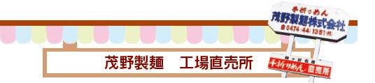茂野製麺 工場直売所