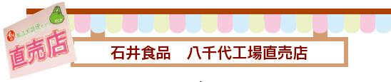 石井食品 八千代工場直売店