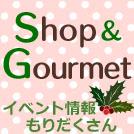 denen_shop&gourmet1124-1_eye