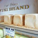 もちもち食パンが一番人気!大阪狭山「無添加パンの店 ユキブランド」
